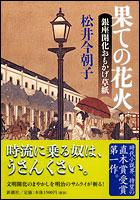 果ての花火 銀座開化おもかげ草紙.jpg