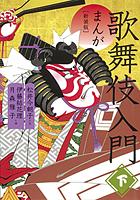 新装版 まんが歌舞伎入門