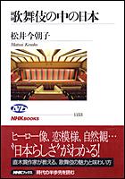 歌舞伎の中の日本