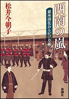 seinan_no_arashi.png