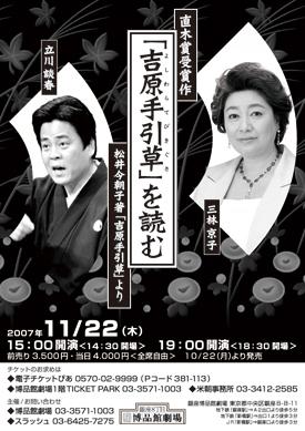 yoshiwara20071018_10.jpg